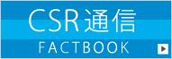 CSR通信 FACTBOOK