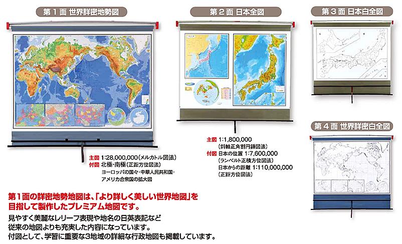 クイックロ-ラ-地図 世界と日本 世界地図詳密版