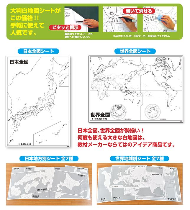 地理学習シート