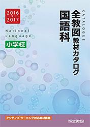 教材カタログ 国語科