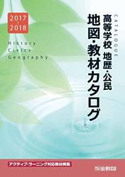 地図・教材カタログ 地歴・公民