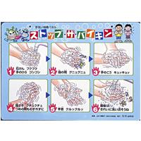手洗い指導パネル ストップ・ザ・バイキン