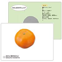 野菜・くだものカード