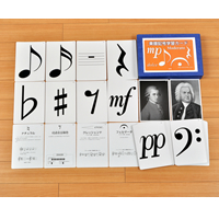 楽譜記号学習カード