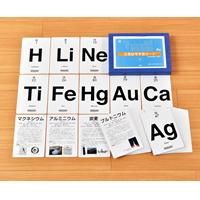 元素記号学習カード