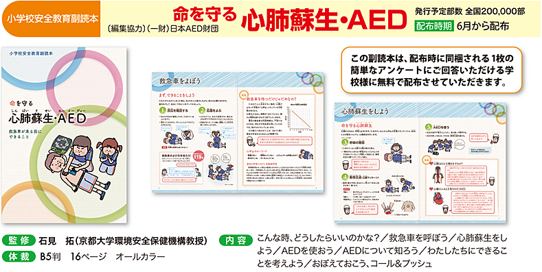 副読本2019_心肺蘇生AED