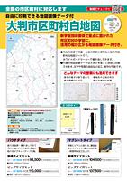 大判市区町村白地図