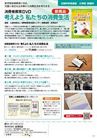 消費者教育DVD