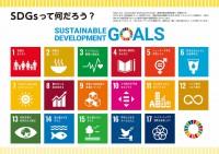 SDGs01s